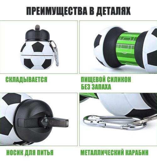 бутылка-для-воды-складная-футбол-детали