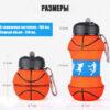 силиконовая-складная-бутылка-баскетбол-размеры