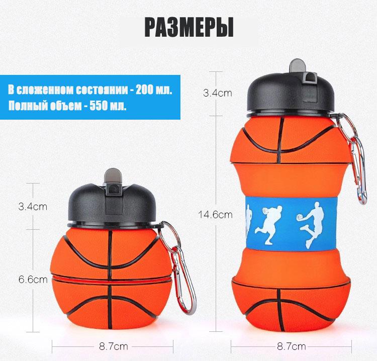 силиконовая складная бутылка баскетбол размеры