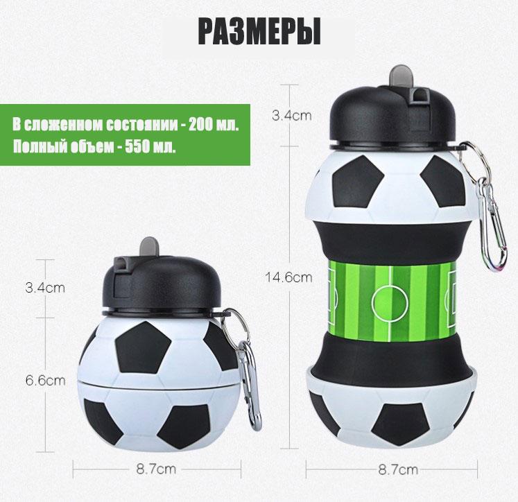 силиконовая-складная-бутылочка-футбол-размеры