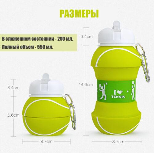 складная силиконовая бутылка тенисный мяч фото
