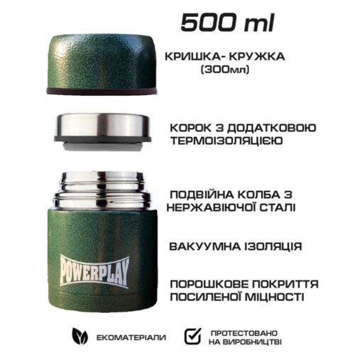Термос харчовий PowerPlay 9003 Зелений 500 мл фото 2