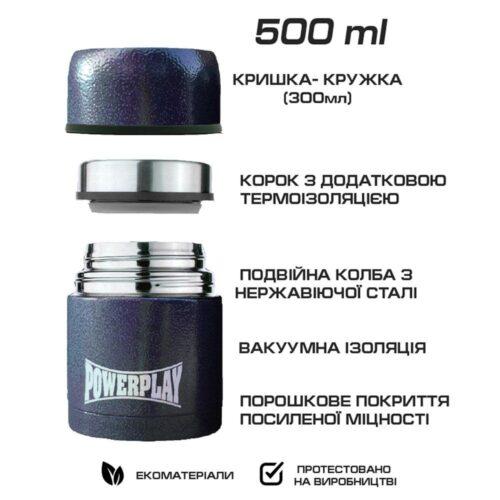 Термос харчовий PowerPlay 9003 Синій 500 мл фото 2