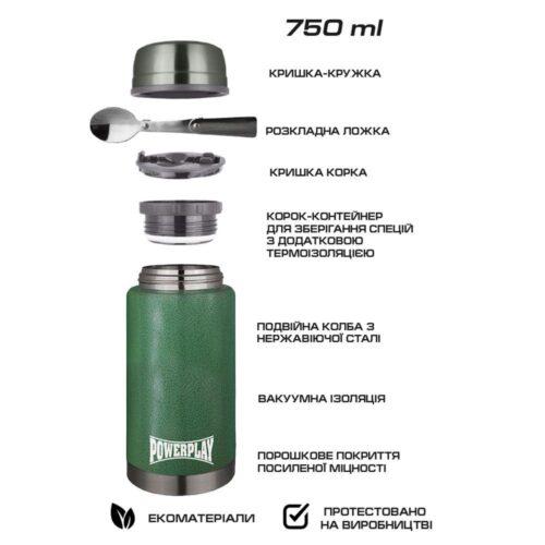 Термос харчовий PowerPlay 9002 Зелений 750 мл фото 2