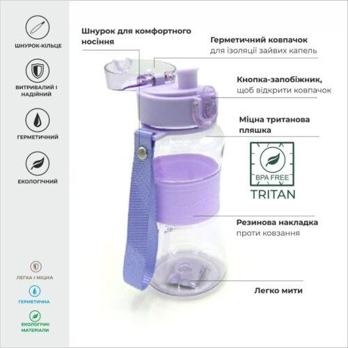 Пляшка для води CASNO 400 мл KXN-1104 Tritan Фіолетова фото 3